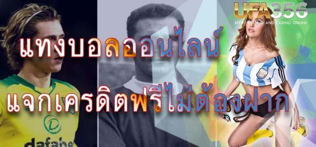 ดูบอลสดภาษาไทย7m